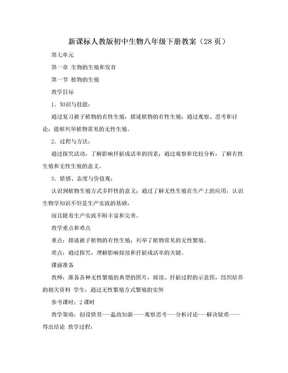 新课标人教版初中生物八年级下册教案(28页).doc
