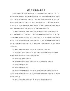 武汉高新技术企业名单.doc