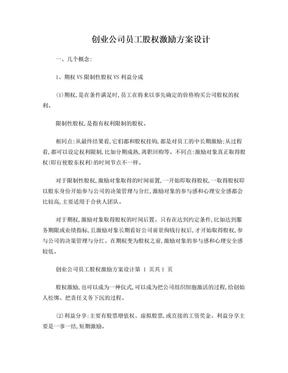 创业公司员工股权激励方案.doc