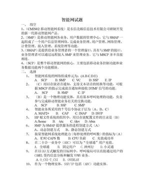 中国移动-笔试试题集.doc