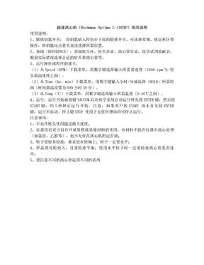 超速离心机(Optima L-100XP)使用说明.doc
