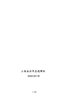 2002-2011年三国法历年真题及详解.pdf