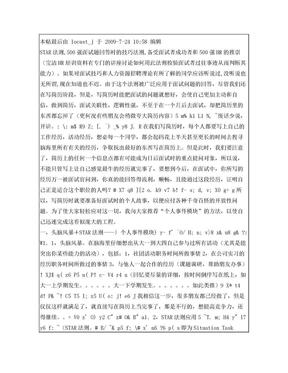 个人简历start法则文档.doc
