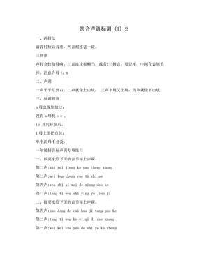 拼音声调标调 (1) 2.doc
