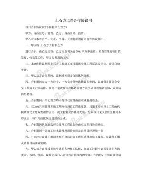 土石方工程合作协议书.doc