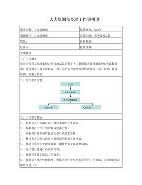工作说明书-人力资源部经理.doc