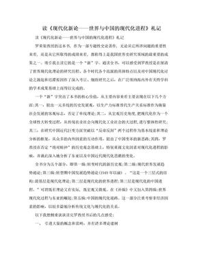 读《现代化新论——世界与中国的现代化进程》札记.doc