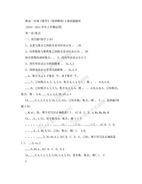 职高一年级数学题库.doc