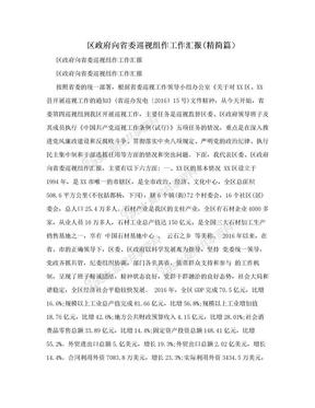 区政府向省委巡视组作工作汇报(精简篇).doc
