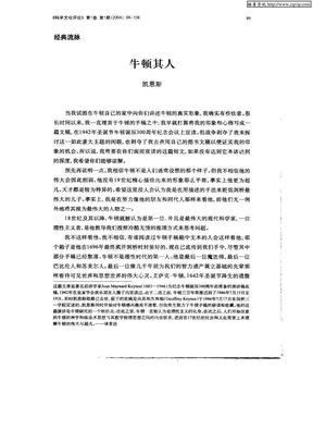 牛顿其人.pdf