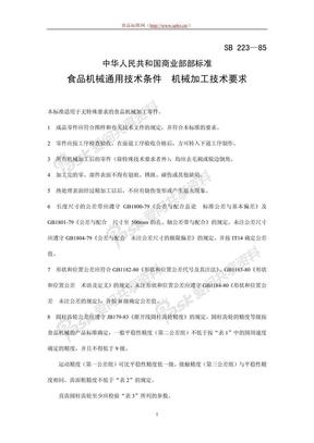 机械加工技术要求.pdf