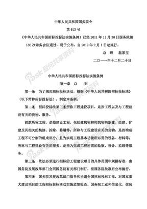 中华人民共和国招标投标法实施条例2012新版.pdf