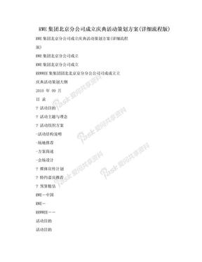 RWE集团北京分公司成立庆典活动策划方案(详细流程版).doc