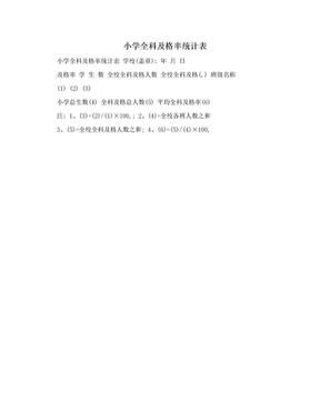 小学全科及格率统计表.doc