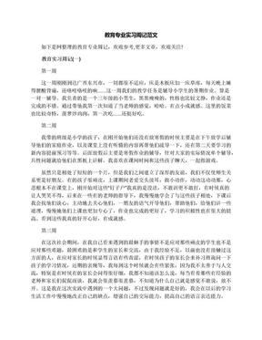 教育专业实习周记范文.docx