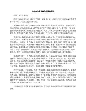 机电一体化专业自我评价范文.docx