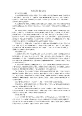 网络故障解决方.doc