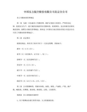东航北分员工考勤制度管理规定.doc