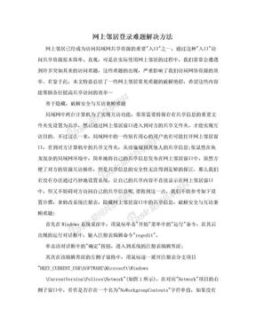 网上邻居登录难题解决方法.doc