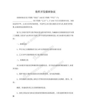 APP开发保密协议.doc