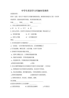 调查学生对英语学习的兴趣程度.doc
