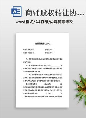 商铺股权转让协议.doc