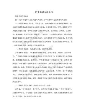 历史学习方法总结.doc