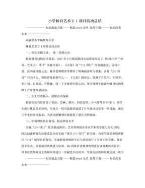 小学体育艺术2 1项目活动总结.doc