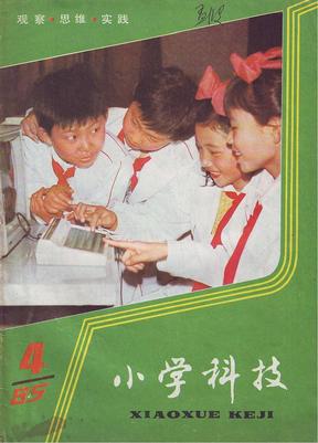 《小学科技》1985-04.pdf