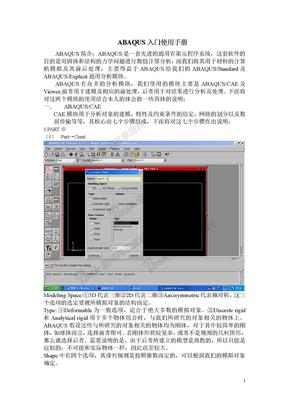 ABAQUS使用手册.doc