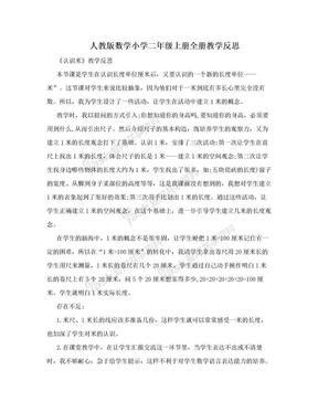 人教版数学小学二年级上册全册教学反思.doc