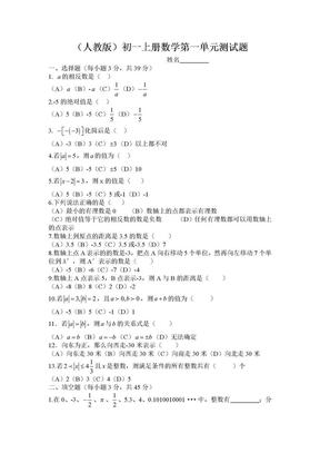 (人教版)初一上册数学第一单元测试题.doc