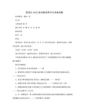 黑龙江db23技术联系单空白内业表格.doc