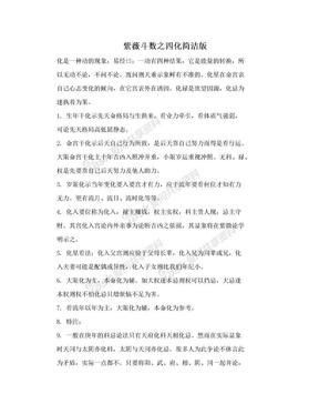 紫薇斗数之四化简洁版.doc