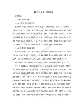 水体重金属污染综述.doc