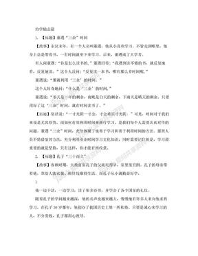 中华优秀传统文化故事精选(治学励志篇).doc