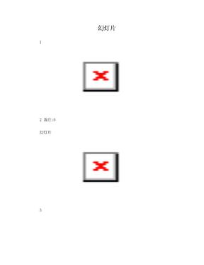 汽车保险营销方案.doc