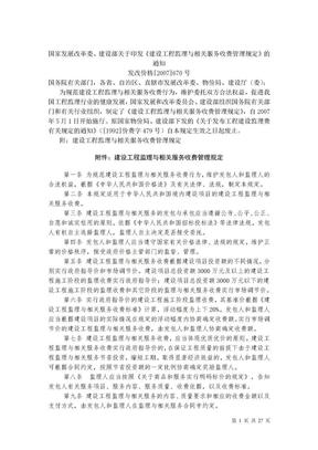 监理取费标准(670号文件).doc