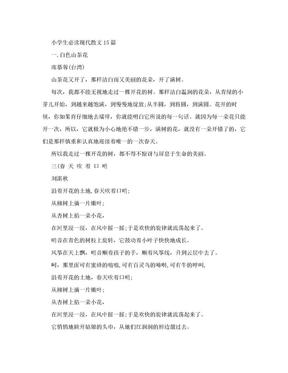 【适合朗诵的优美散文15篇】.doc