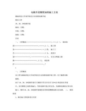 电梯井道圈梁加固施工方案.doc