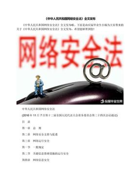 《中华人民共和国网络安全法》全文发布.docx