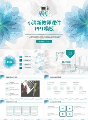 青色小清新通用教师课件PPT模板.pptx