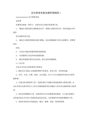 会计师事务所内部管理制度1.doc