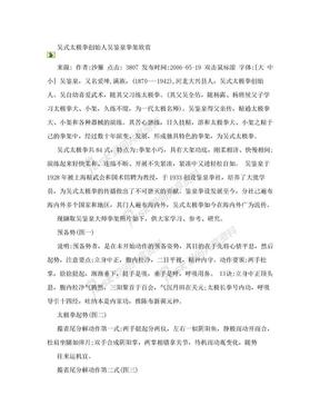 吴式太极拳创始人吴鉴泉拳架欣赏.doc