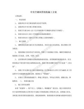 中央空调风管清洗施工方案.doc