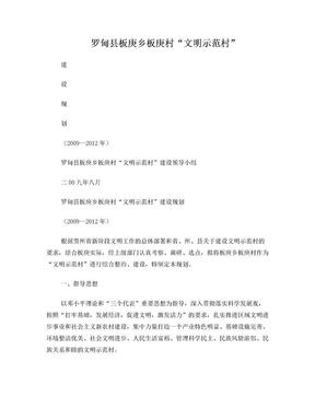 """罗甸县板庚乡板庚村""""文明村镇""""创建规划.doc"""