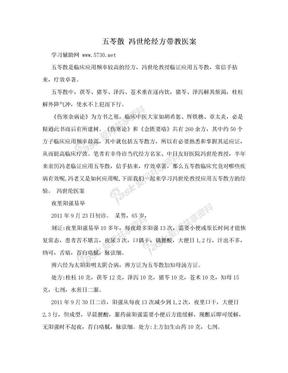 五苓散 冯世纶经方带教医案.doc
