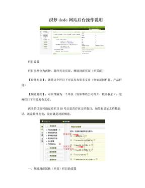 织梦dede网站后台操作说明.doc
