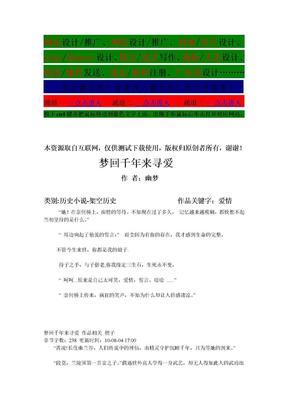 梦回千年来寻爱 word.doc