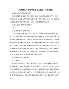 新疆棉花种植管理技术要点探析[权威资料].doc